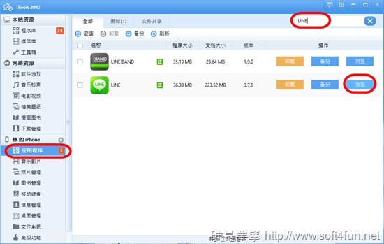 [教學] 安裝自製LINE主題佈景(iOS、Android) line-theme-03