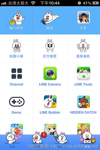 [教學] 安裝自製LINE主題佈景(iOS、Android) line-theme