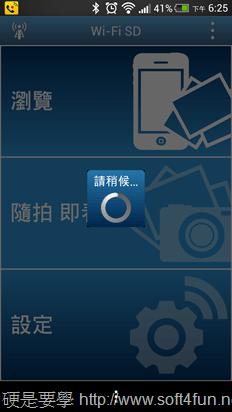 Wi-Fi記憶卡,免拔卡直接分享照片到 FB Screenshot_2013-08-22-18-25-28