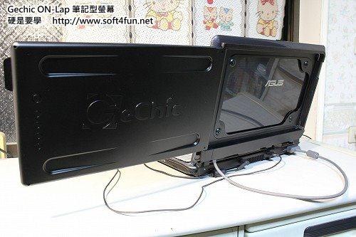 【使用心得】GeChic ON-LAP 筆記型螢幕,雙螢幕橫豎走著瞧 Gechic-ON-Lap--05