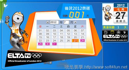 2012倫敦奧運線上轉播/直播方式報你知 [更新] gadget_thumb