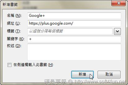 [Firefox] 超快捷徑!網址列輸入「+」直接進入 Google+ Google-03