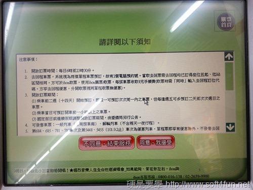 7-11 台鐵訂票、取票服務流程,訂票還送茶葉蛋1顆! -11_thumb
