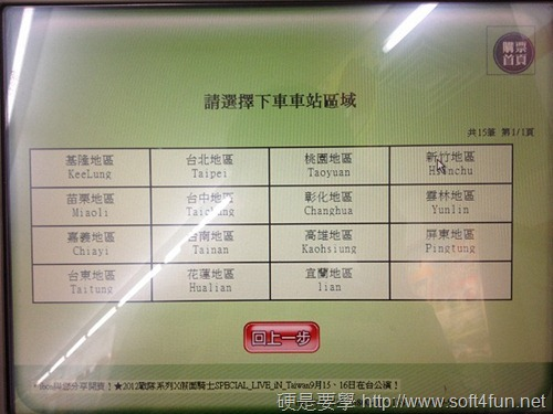 7-11 台鐵訂票、取票服務流程,訂票還送茶葉蛋1顆! -14_thumb