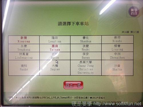 7-11 台鐵訂票、取票服務流程,訂票還送茶葉蛋1顆! -15_thumb