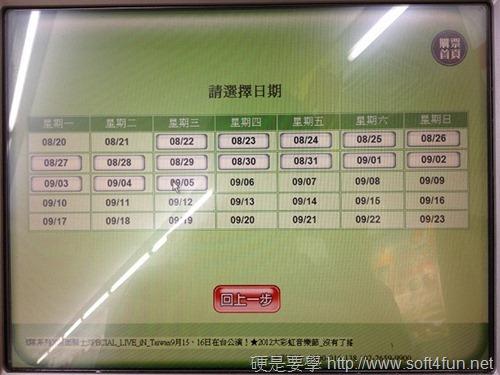 7-11 台鐵訂票、取票服務流程,訂票還送茶葉蛋1顆! -16_thumb