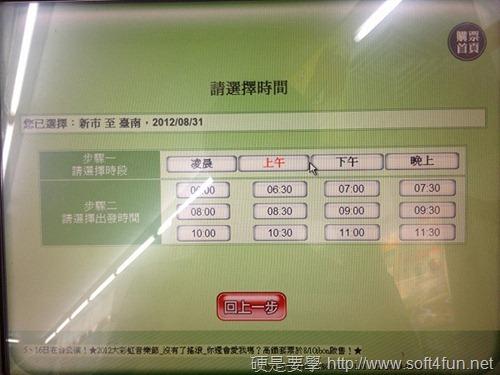 7-11 台鐵訂票、取票服務流程,訂票還送茶葉蛋1顆! -17_thumb