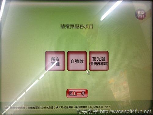 7-11 台鐵訂票、取票服務流程,訂票還送茶葉蛋1顆! -18_thumb