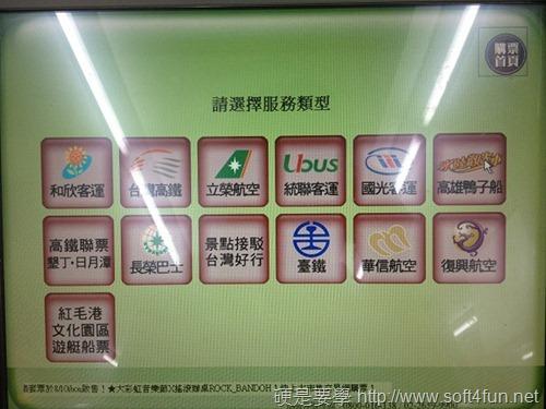 7-11 台鐵訂票、取票服務流程,訂票還送茶葉蛋1顆! -4_thumb