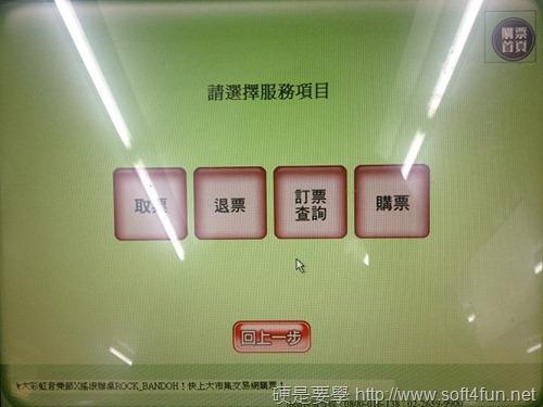 7-11 台鐵訂票、取票服務流程,訂票還送茶葉蛋1顆! -7_thumb