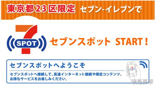 7-11 推 7-WiFi 全民免費上網,天天免費90分鐘 tokyo-7-spot