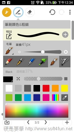ASUS Zenfone 6 評測:全新驚豔 ZenUI,工作、娛樂、美肌拍照一把罩 (含預購價格資訊) Screenshot_2014-04-07-12-34-39