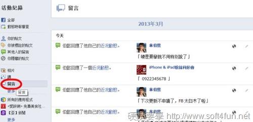 找到所有在 Facebook 發過的訊息和留言(包含遊戲、應用程式和FB病毒的) facebook-02