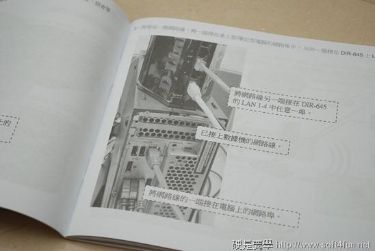 360度都收得到訊號的多媒體無線路由器  D-Link DIR-645 DSC_0007_3