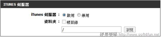360度都收得到訊號的多媒體無線路由器  D-Link DIR-645 iTunes_Server