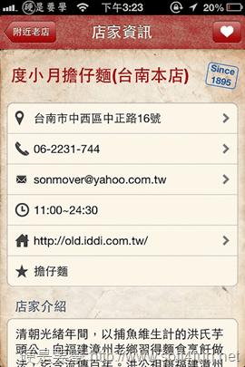 全台老店大蒐錄「老店風華」小吃、手藝、伴手禮應有盡有 (iOS) -2