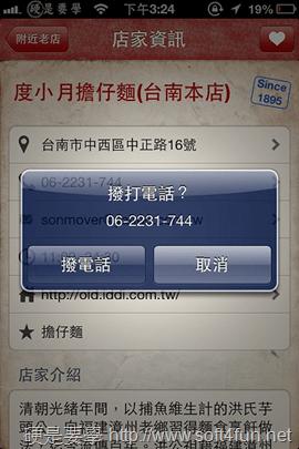 全台老店大蒐錄「老店風華」小吃、手藝、伴手禮應有盡有 (iOS) -4