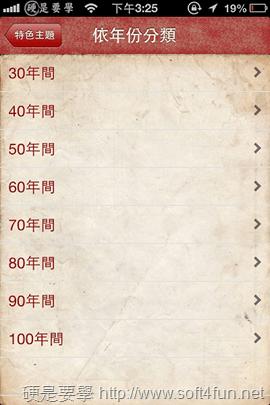 老店風華 (6)