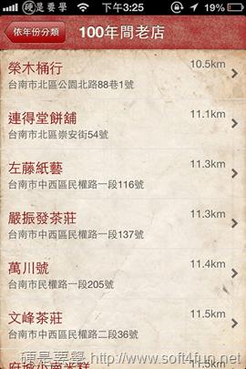 全台老店大蒐錄「老店風華」小吃、手藝、伴手禮應有盡有 (iOS) -7