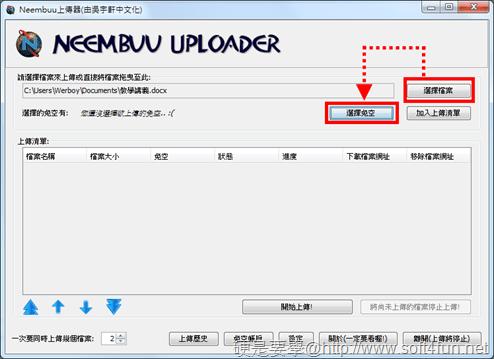 「Neembuu Uploader」跨平台免空檔案上傳工具,支援27個空間 _neembuu-03