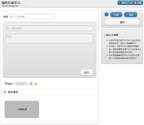 分享檔案、文件的新選擇 WireSlip 線上資料管理平台 wireslip-06