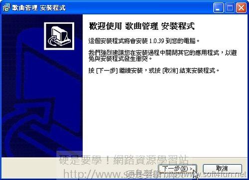 安裝軟體「下一步大法」已過時!當心首頁綁架及誤裝推廣軟體 0c5643fad157