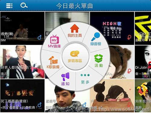 「天籟K歌」把 iPad/iPhone 變 KTV 點唱機 2012-12-10-14.13.05