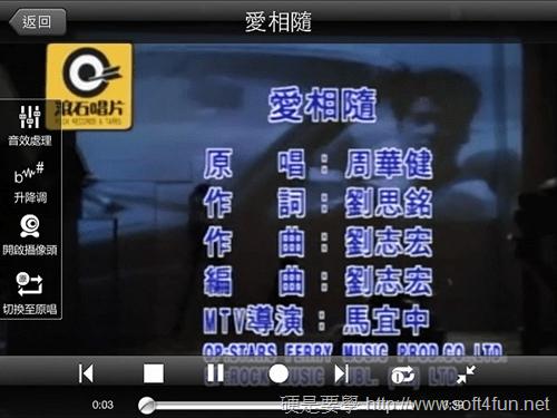 「天籟K歌」把 iPad/iPhone 變 KTV 點唱機 2012-12-10-14.14.32