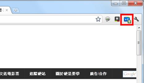 Google 官方 +1 擴充套件,隨時隨地都可為網頁 +1(Chrome) Google1-Chrome-02