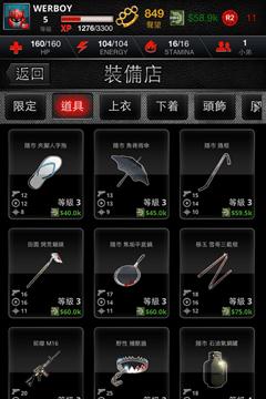 [App遊戲] Life is Crime人生罪惡:整合真實地圖的虛擬黑幫社會遊戲(Android/iOS) image023