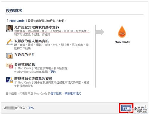 將 Facebook動態時報製作成個人專屬名片 moo-facebook-cards-02