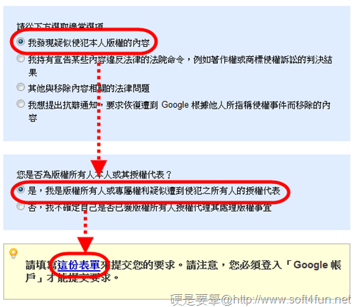 盜文者的末日,協請 Google 移除盜文連結完整攻略 Google-03_thumb