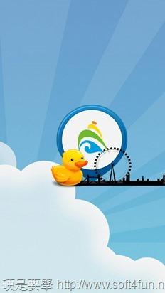 黃色小鴨旅遊景點、交通指南(iOS/Android) 01