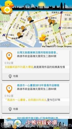 黃色小鴨旅遊景點、交通指南(iOS/Android) 06