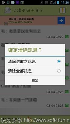 已讀不回小幫手:解決您想看訊息卻不想被對方知道的尷尬(Android) 6