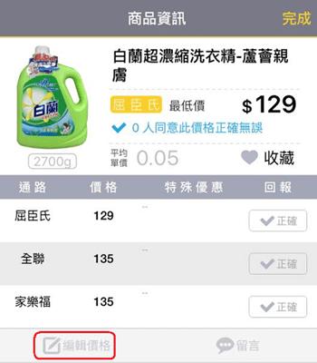 超好用比價 App,馬上幫你找出商品最便宜的店家 image029