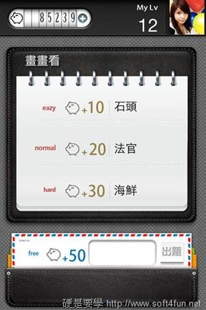 [新創市集] 台灣人專屬的 Draw Something「ptalk-猜猜畫」 App 終於推出囉!(iOS) clip_image002