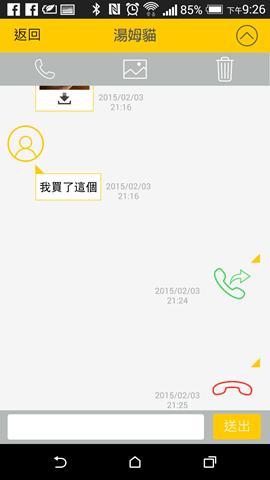 杜絕監聽監控,完全加密的手機通訊APP「安心講 AngleTalk」 Screenshot_2015-02-03-21-26-18