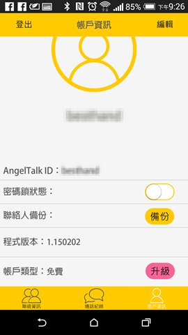 杜絕監聽監控,完全加密的手機通訊APP「安心講 AngleTalk」 Screenshot_2015-02-03-21-26-53