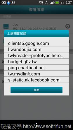 D-Link DIR-817LW:輕鬆建立自己的雲端硬碟 Screenshot_2013-05-29-21-27-38
