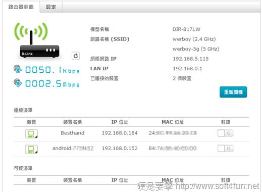 D-Link DIR-817LW:輕鬆建立自己的雲端硬碟 mydlink_web