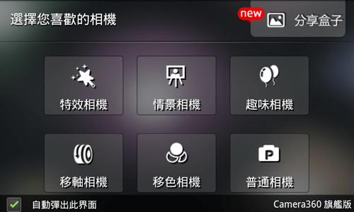 [Android] 精選4款影音照相APP(影片播放、照片合成、照片相格、特效相機) camara360-01