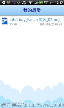 口袋碟:6G超大容量免費雲端儲存空間(Android/iOS) -08