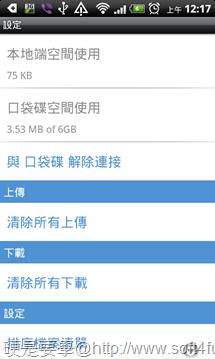 口袋碟:6G超大容量免費雲端儲存空間(Android/iOS) -09