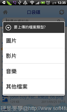 口袋碟:6G超大容量免費雲端儲存空間(Android/iOS) -14