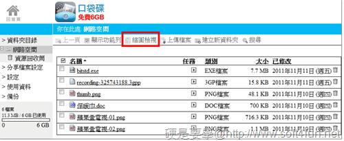 口袋碟:6G超大容量免費雲端儲存空間(Android/iOS) -17