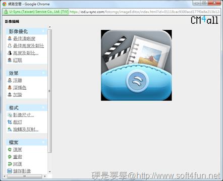 口袋碟:6G超大容量免費雲端儲存空間(Android/iOS) -22