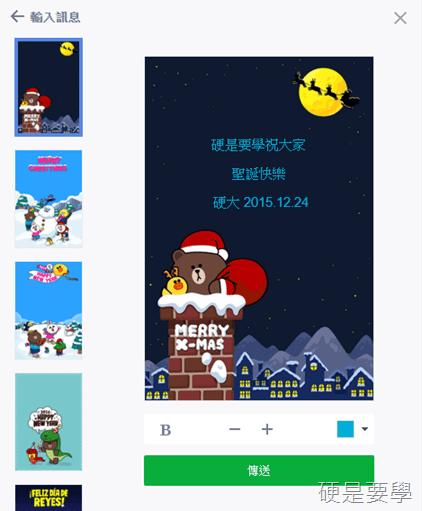 秒速送達的祝福~LINE 電腦版送聖誕卡、新年卡給親朋好友 LINE4_thumb