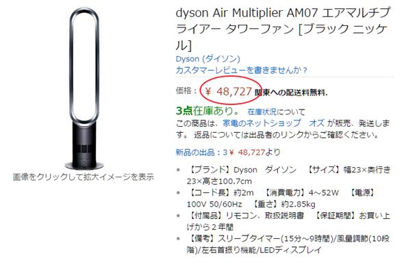 好開心! 日本上野動物園內的動物吹 Dyson 增流扇 image