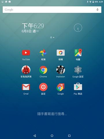 低調樸實卻又經典的平板電腦:NOKIA N1 平價入手 Screenshot_2015-06-08-18-29-44